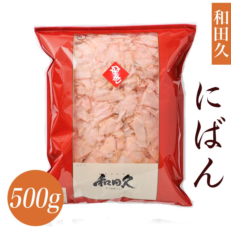 築地 削り節 和田久「にばん」(500g×4)