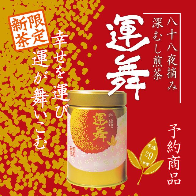 限定新茶 運舞 140g 缶入り 深蒸し煎茶