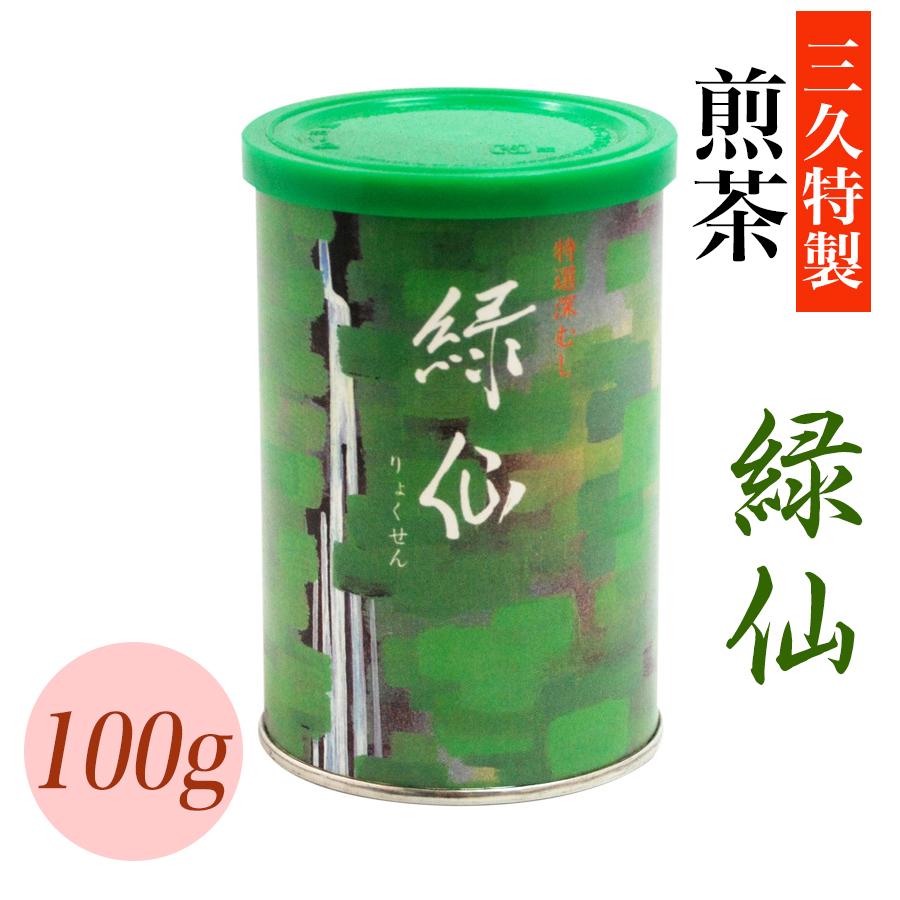 上級煎茶 緑仙(缶・袋) 100g