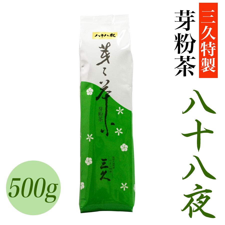 芽粉茶 八十八夜 500g