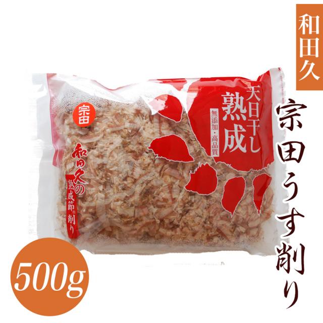 築地 削り節 和田久「宗田うす削り」(500g)