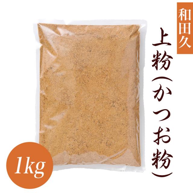 築地 削り節 和田久「上粉(かつお粉)」(1kg)