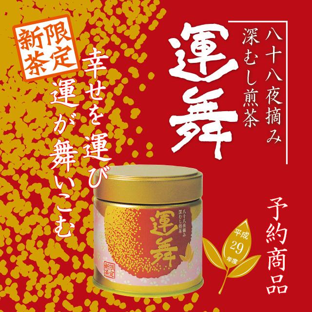 限定新茶 運舞 60g 缶入り 深蒸し煎茶