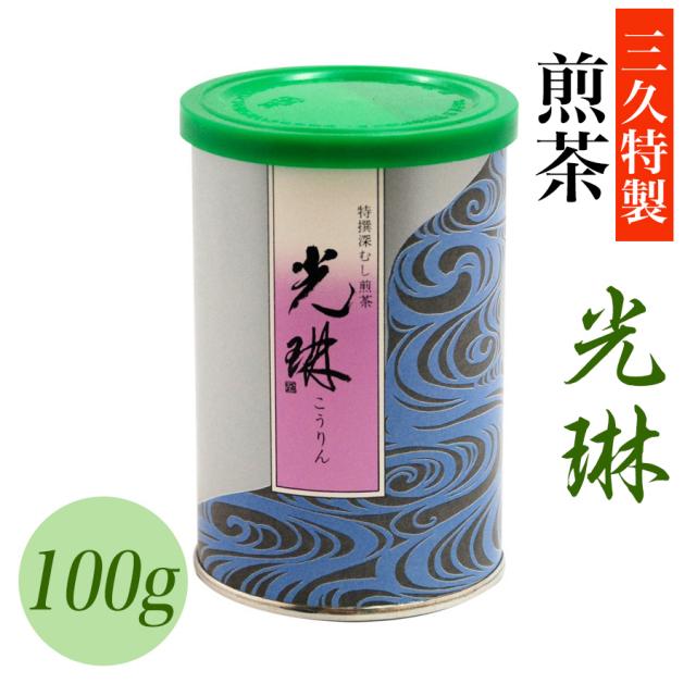 上級煎茶 光琳(缶・袋) 100g