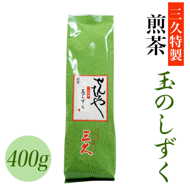 深蒸し煎茶 玉のしずく 400g