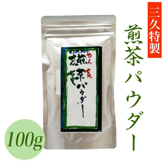 煎茶 パウダー 100g