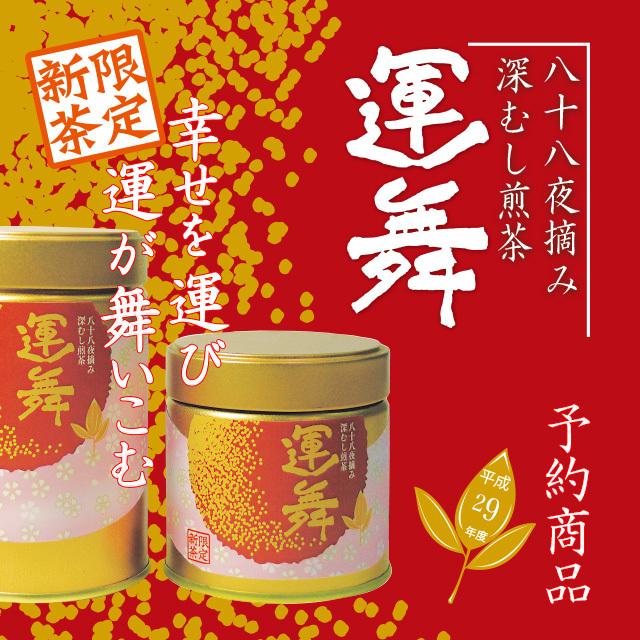 限定新茶 運舞 95g 袋入り(静岡産) 深蒸し煎茶