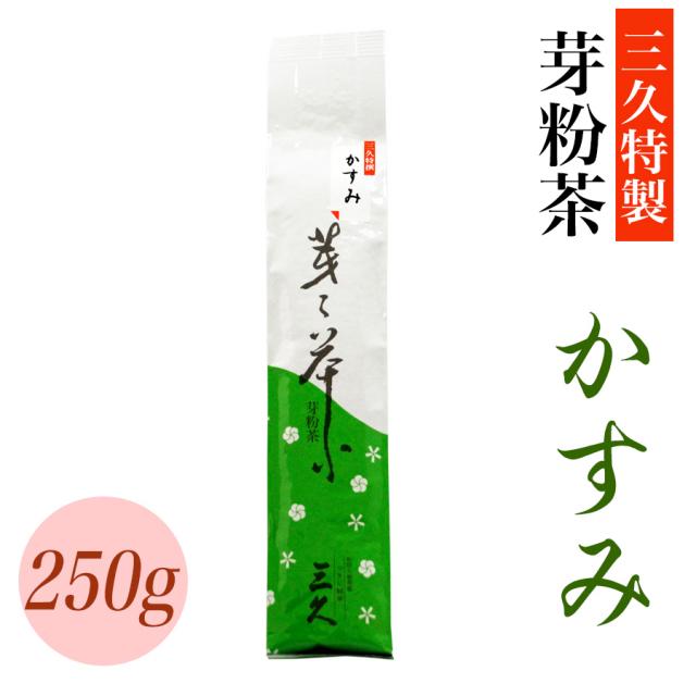 芽粉茶 かすみ 250g