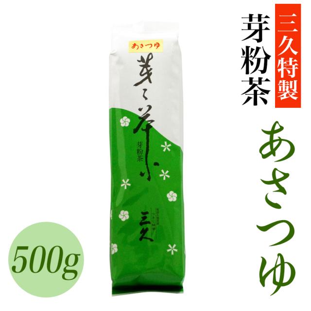 芽粉茶 あさつゆ 500g