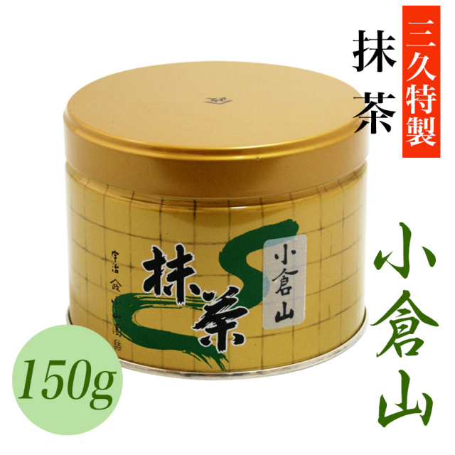 抹茶 小倉山 150g