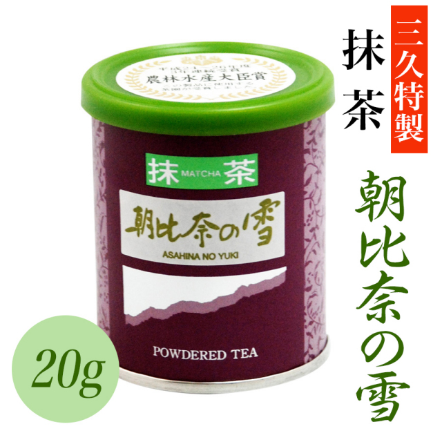 抹茶 朝比奈の雪 20g