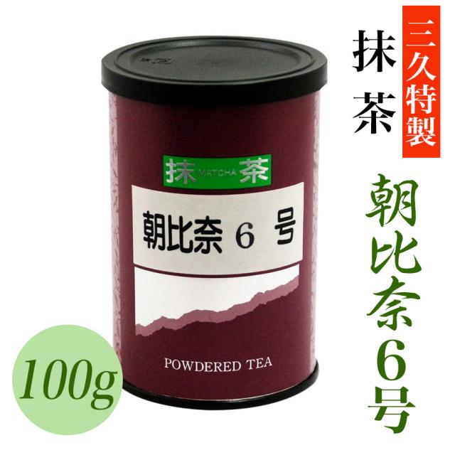 抹茶 朝比奈6号 100g