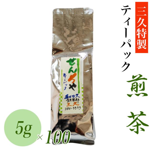 ティーパック・煎茶 5gx100