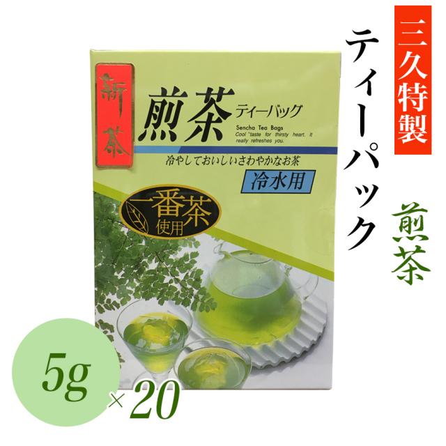 ティーパック・冷水用(煎茶)5gx20