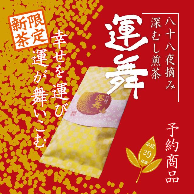 限定新茶 運舞 95g 袋入り(鹿児島産) 深蒸し煎茶