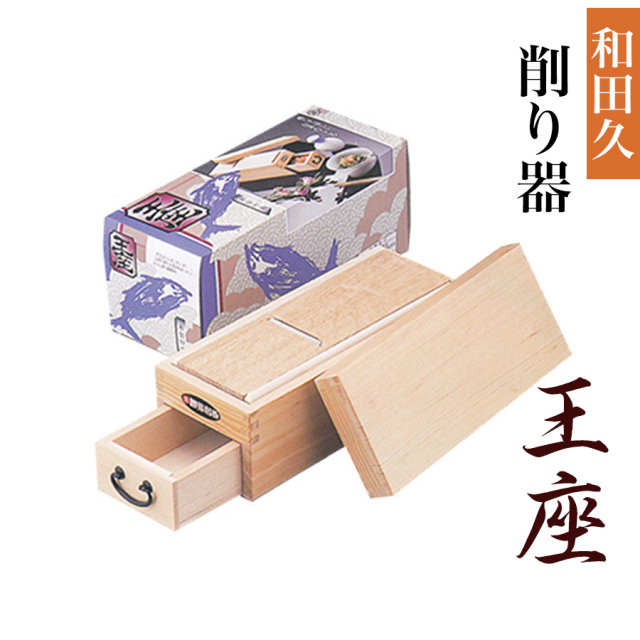 築地 削り節 和田久「削り器・王座」