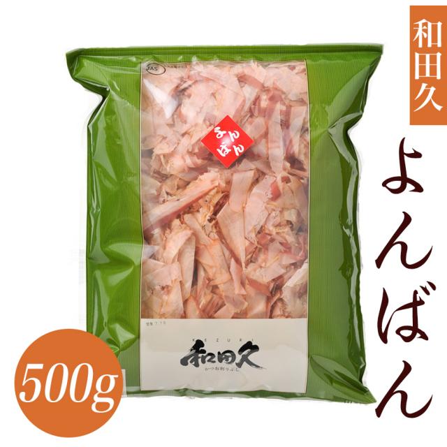 築地 削り節 和田久「よんばん」(500g×4)