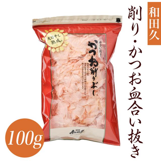 築地 削り節 和田久「削り・かつお血合い抜き」(100g×15)