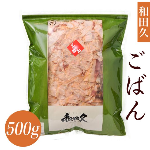 築地 削り節 和田久「ごばん」(500g×4)