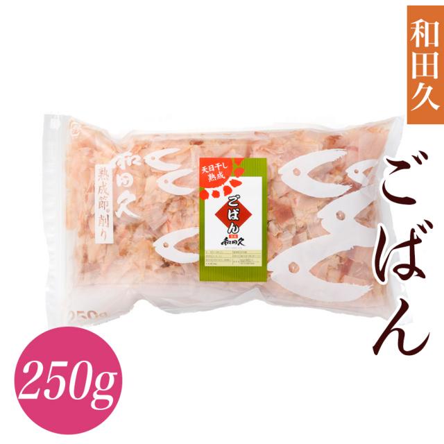 築地 削り節 和田久「ごばん」(250g)