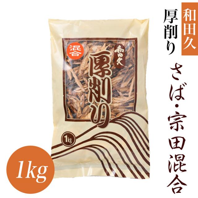 築地 削り節 和田久「厚削り・さば・宗田混合」(1kg)