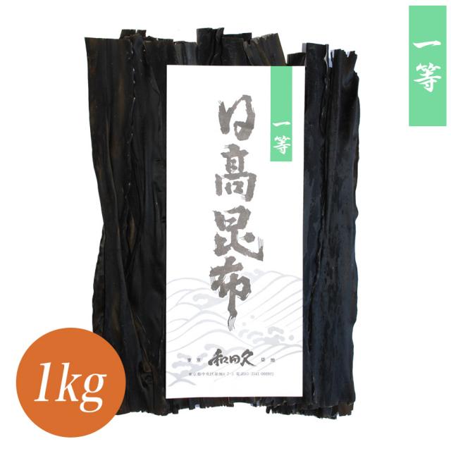 築地 削り節 和田久「日高昆布(一等級)」(1kg)