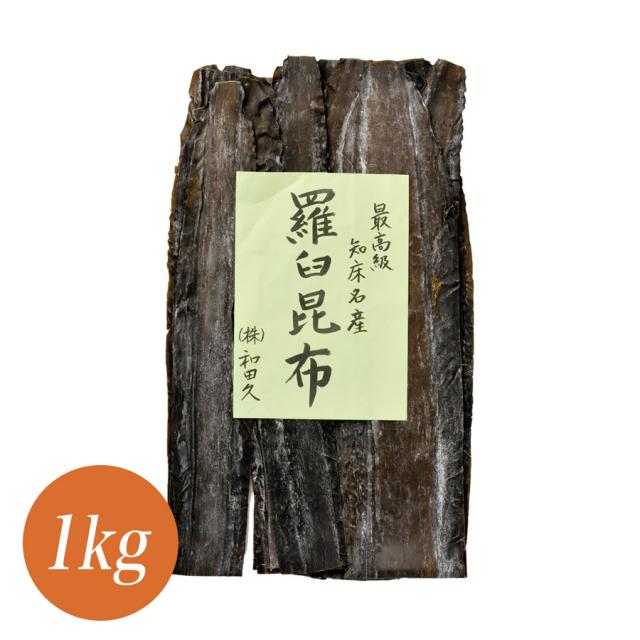 築地 削り節 和田久「羅臼昆布」(1kg)
