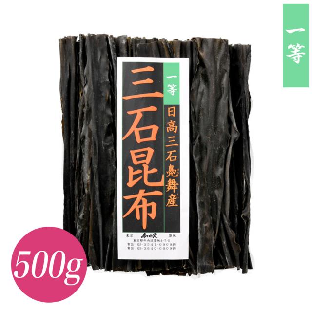築地 削り節 和田久「日高三石昆布(一等級)」(500g)