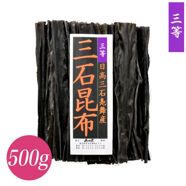 築地 削り節 和田久「日高三石昆布(三等級)」(500g)