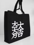 トートバッグ「石田三成」