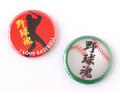 【缶バッジ】野球魂