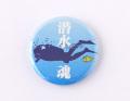 【缶バッジ】潜水魂