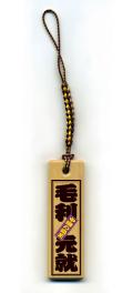 戦国武将木札ストラップ・毛利元就/軍旗1