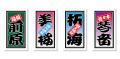 千社札ステッカー(二文字札)1