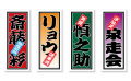 千社札ステッカー(三文字札)1