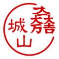 戦国武将印鑑◆石田三成「大吉大一大万」
