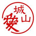 戦国武将印鑑◆直江兼続「愛」