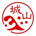 戦国武将印鑑◆斎藤道三「立波」