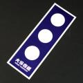 戦国武将軍旗ステッカー・大谷吉継