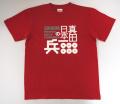 戦国武将Tシャツ・真田幸村「真田日本一の兵」レッド1