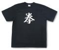 オーダーグッズ・漢字Tシャツ(1文字)1