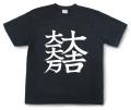 戦国武将Tシャツ・石田三成「大一大万大吉」3商品画像