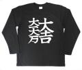 戦国武将Tシャツ(長袖)・石田三成「大一大万大吉」商品画像