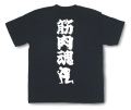 筋肉魂Tシャツ「筋肉魂2」