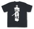 剣道魂Tシャツ「剣士魂2」