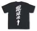 サッカー魂Tシャツ「蹴球魂2」