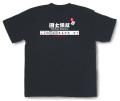 麻雀Tシャツ「国士無双」