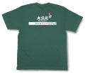 麻雀Tシャツ「大三元」