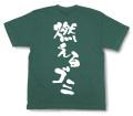『燃えるゴミ』Tシャツ