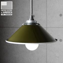 実物 新品 米軍 REFLECTOR, LIGHT ランプシェード